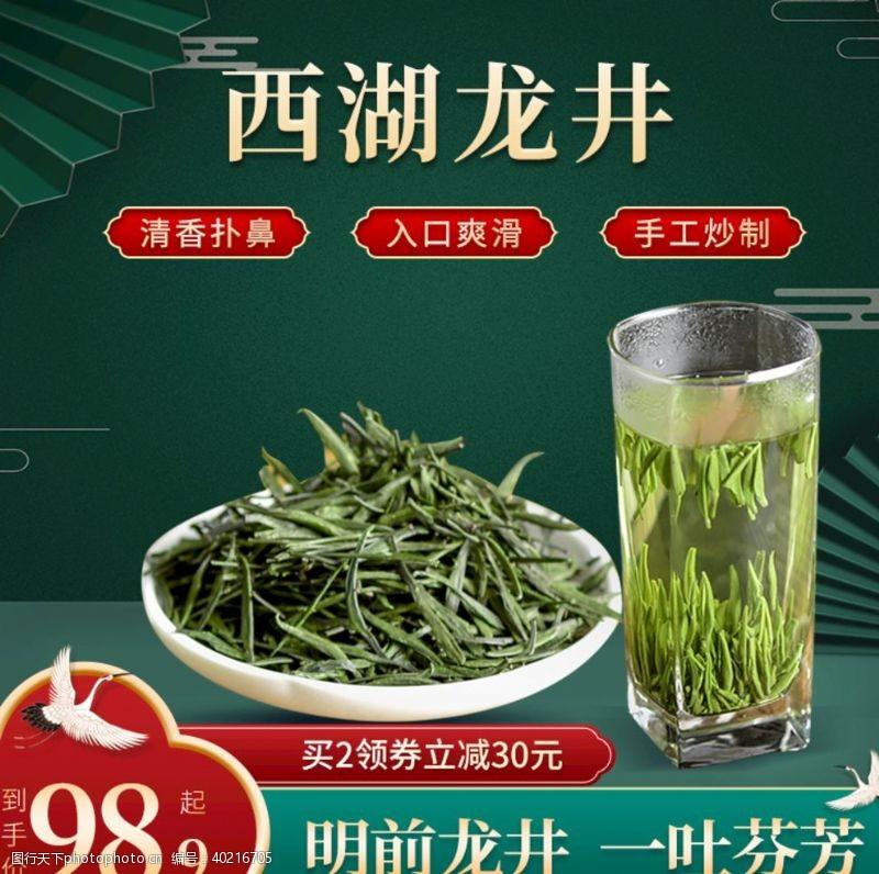 优惠促销茶叶主图图片
