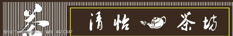 茶壶茶庄图片
