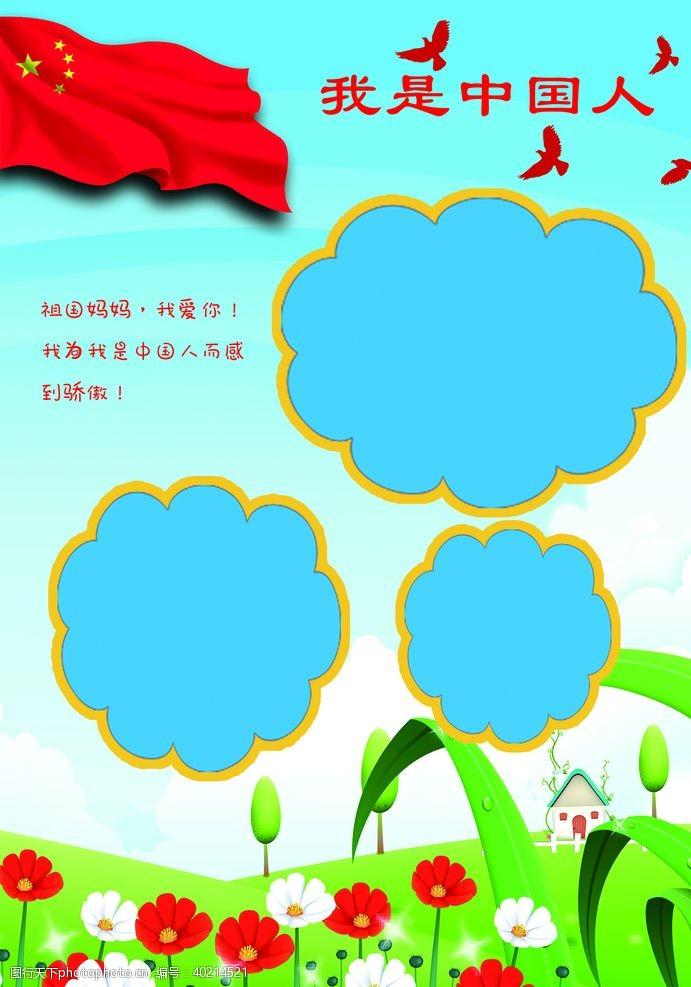 鸽子成长册我是中国人我爱祖国图片