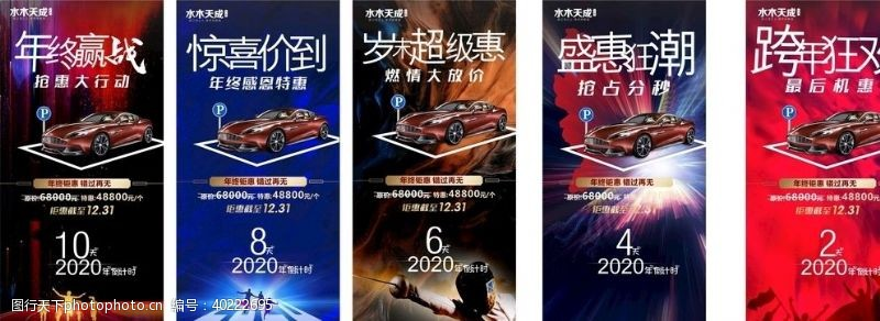 微信推广车位销售图片