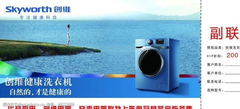 创维洗衣机图片