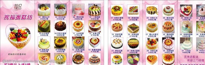 传单海报蛋糕三折页图片