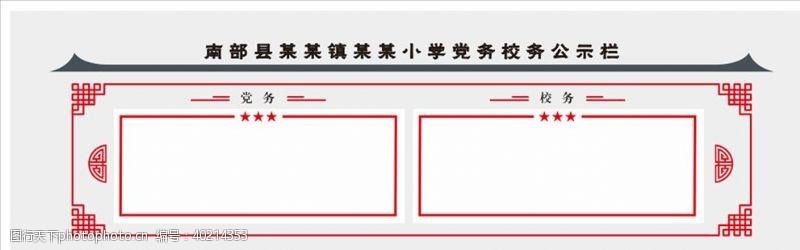 学校文化展板党务校务公示栏图片