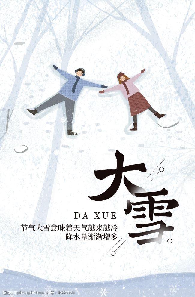 大雪海报大雪节气图片