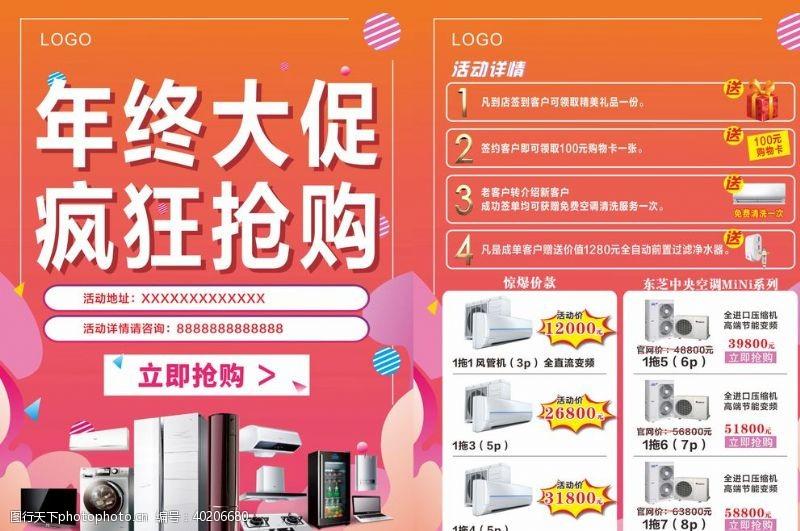 空调电器宣传单图片