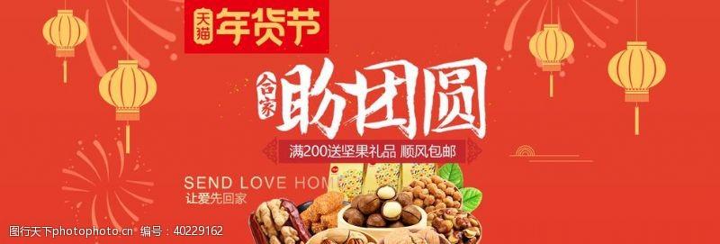 淘宝广告电商banner图片