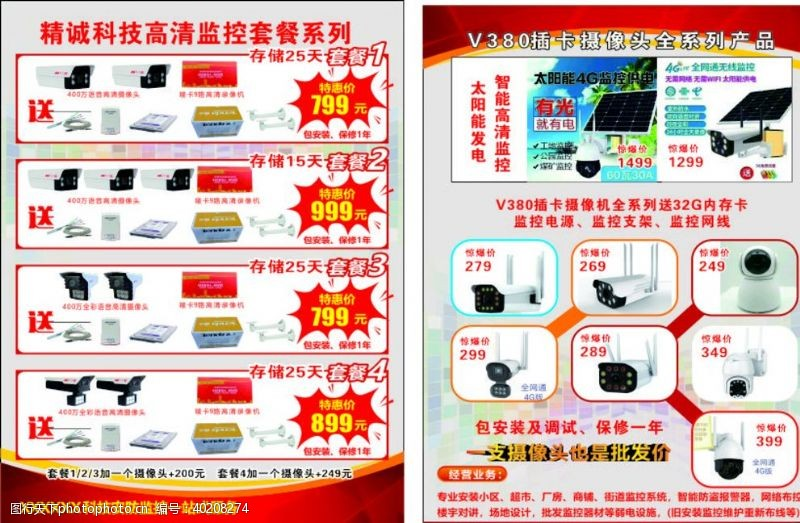 安装电子设备安全监控摄像头传单图片