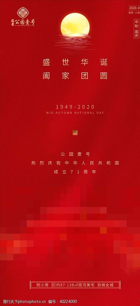 中秋国庆d地产中秋国庆微信单图图片