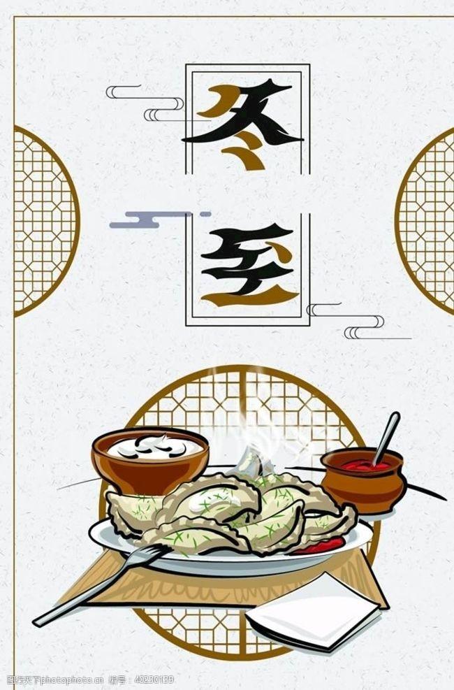 青花冬至海报图片