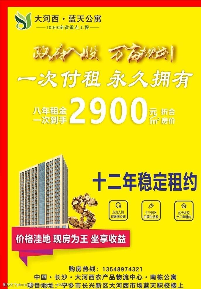 微信推广房地产公寓图片