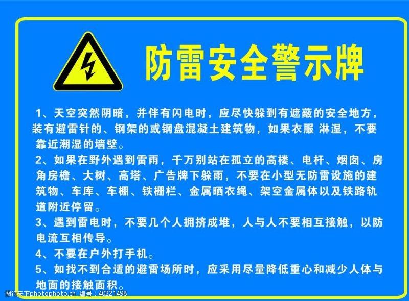 标识标志图标防雷安全警示牌图片