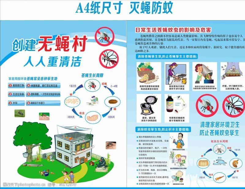 学校宣传栏防蚊灭蝇宣传单图片