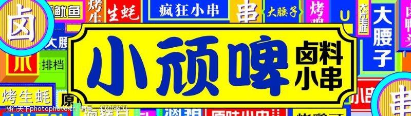 商业街港风店招烧烤图片