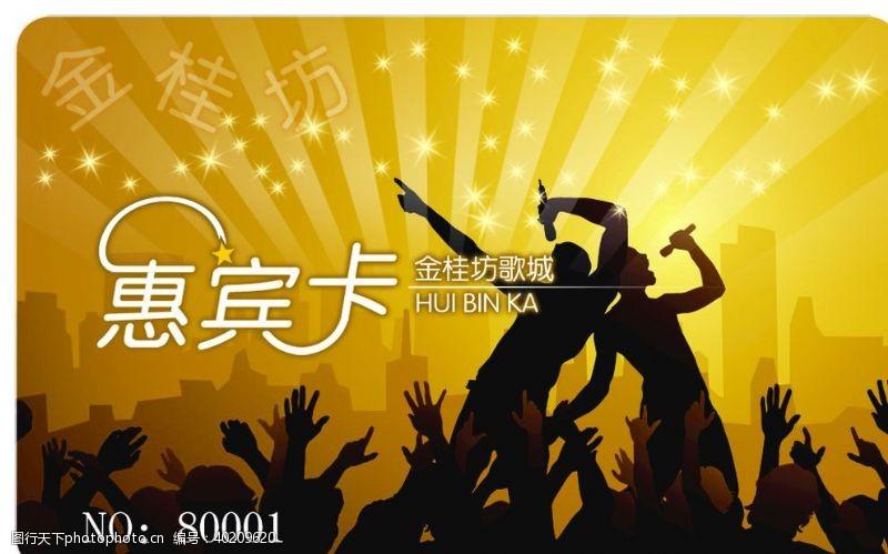 卡片名片设计歌城惠宾卡图片