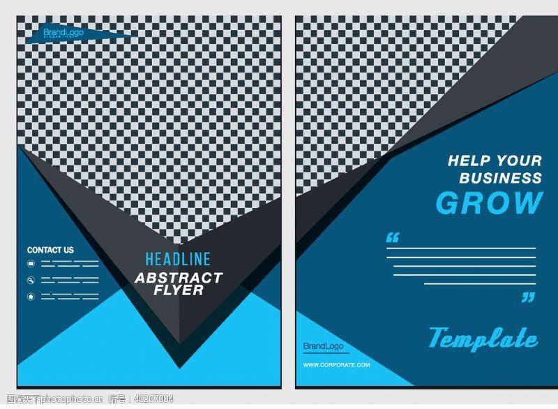 商务海报海报折页模板图片