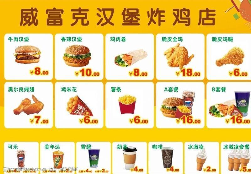 鸡肉卷汉堡炸鸡海报菜单图片