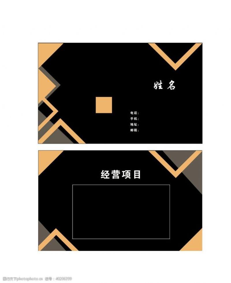 it名片模版黑色简约名片图片