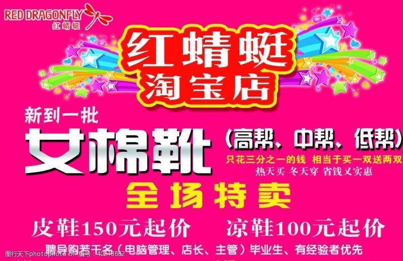 国庆节红蜻蜓图片