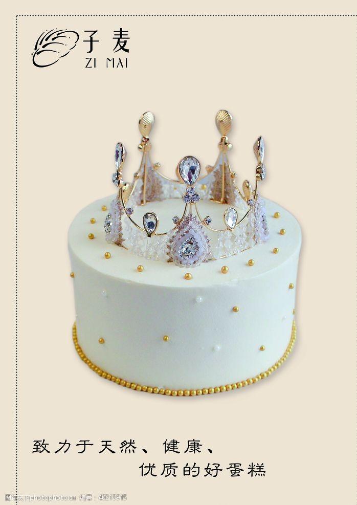 水果展板皇冠蛋糕海报图片