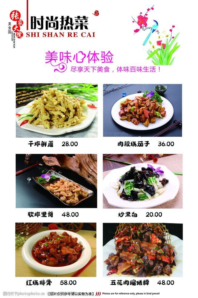 蘑菇家常炒菜图片