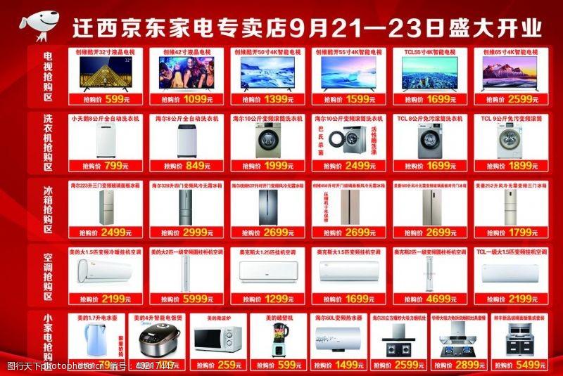 洗衣机家电宣传单图片