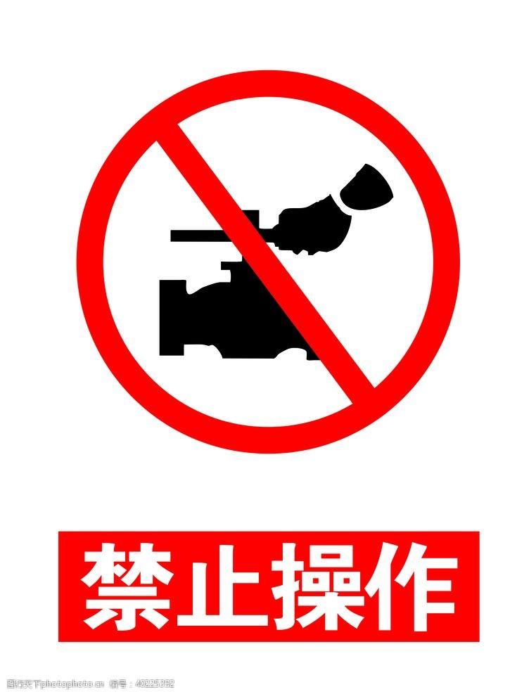 安全标志禁止操作图片