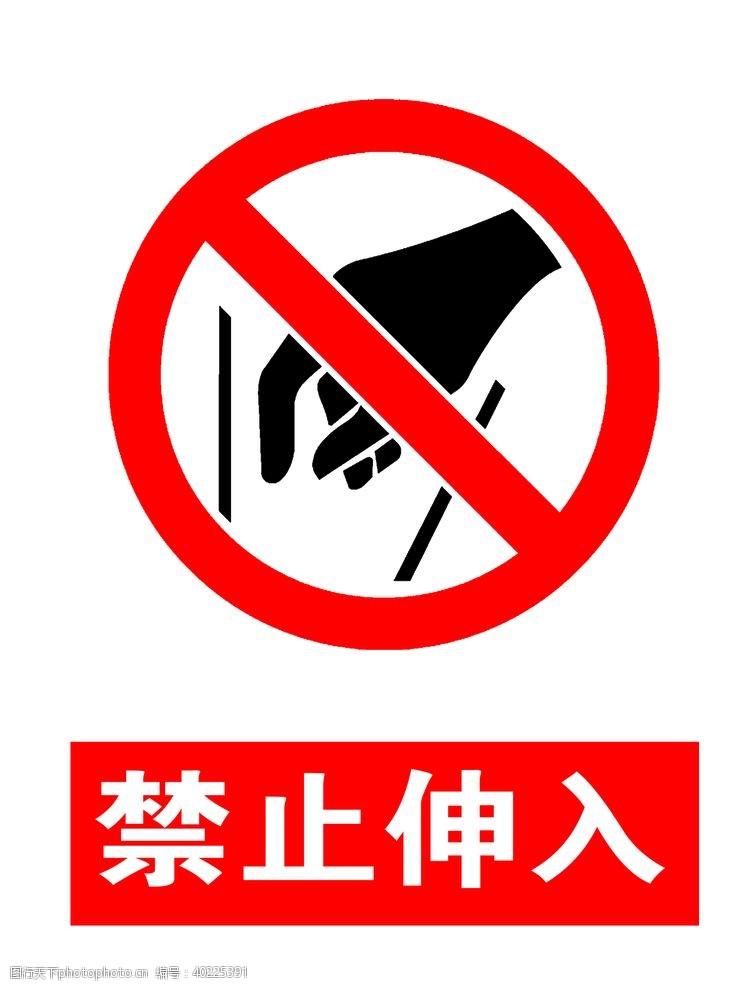 安全标志禁止伸入图片