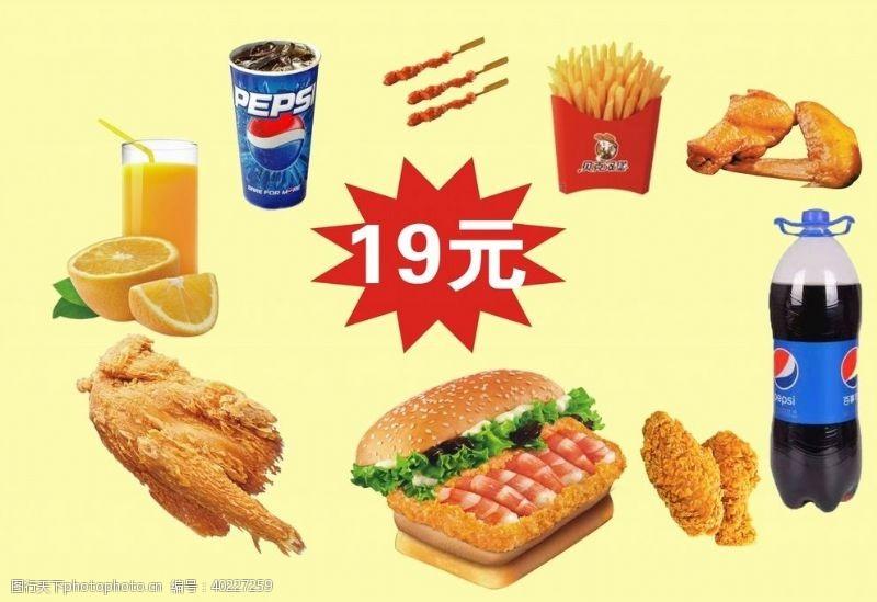 可乐肉串橙汁薯条半只鸡鸡腿堡汉图片