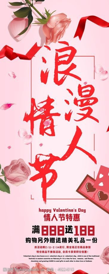 女神节浪漫情人节图片