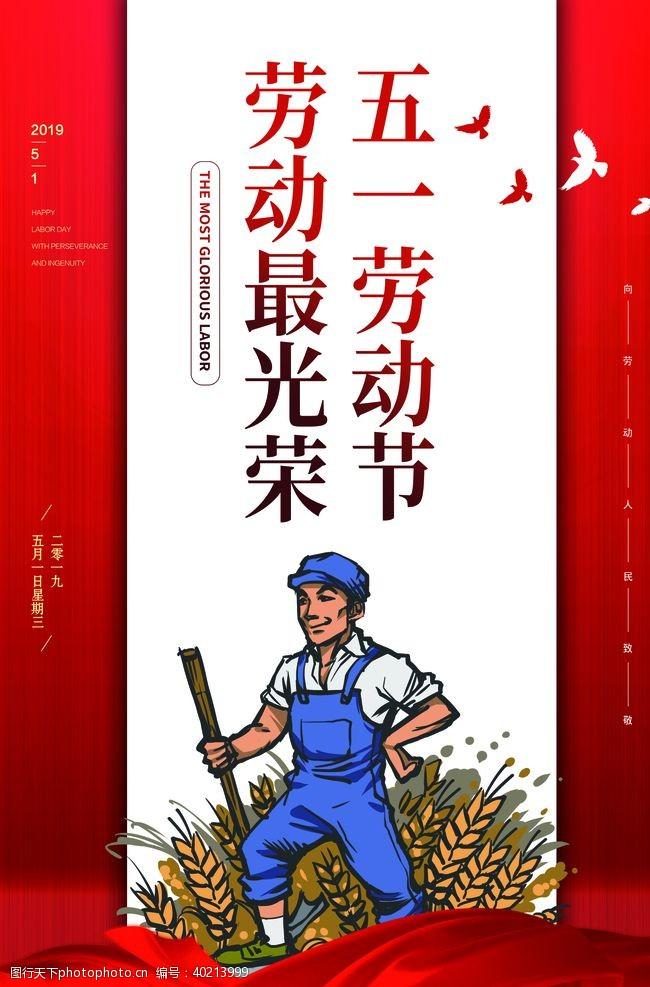 劳动节快乐劳动节光荣图片