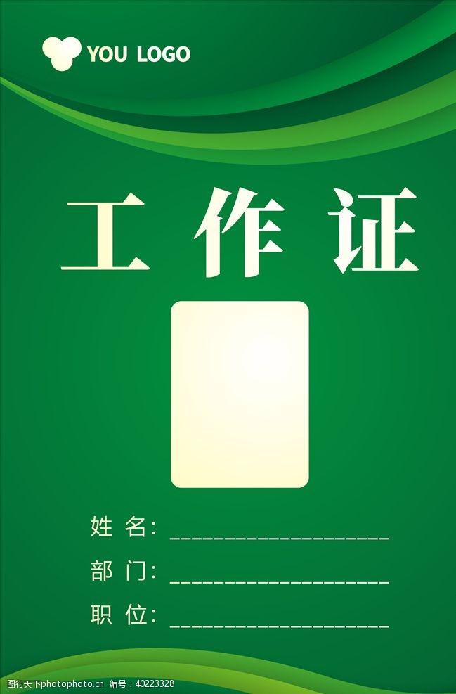 护士绿色工作证图片