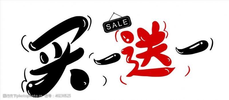 买一送一字体设计图片