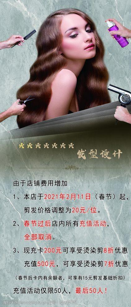 美发店宣传单美发造型展架图片