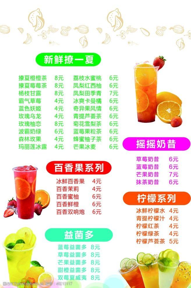 外卖宣传单奶茶菜单图片