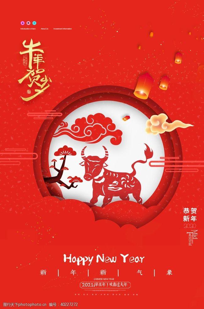 春节吊旗牛年大吉春节海报图片