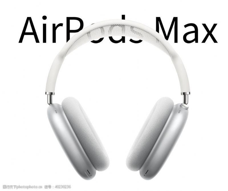 耳机苹果airopodmax图片
