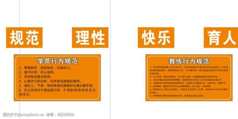 时尚展板乒乓球室管理制度图片