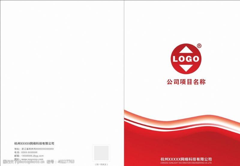 公司画册企业手册封面图片