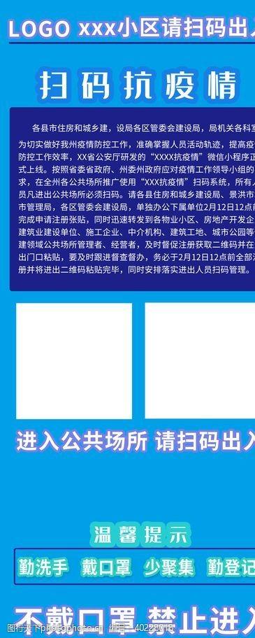 二维码扫码抗疫情图片
