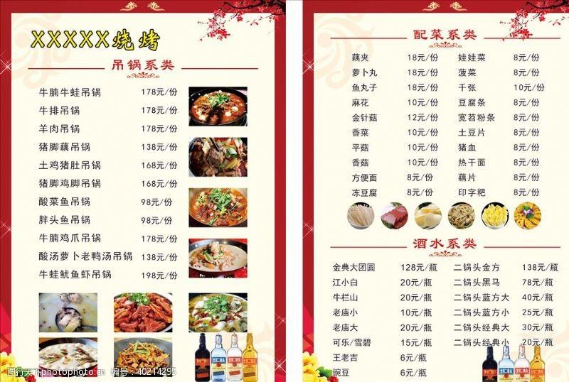 韩国烧烤烧烤菜单图片