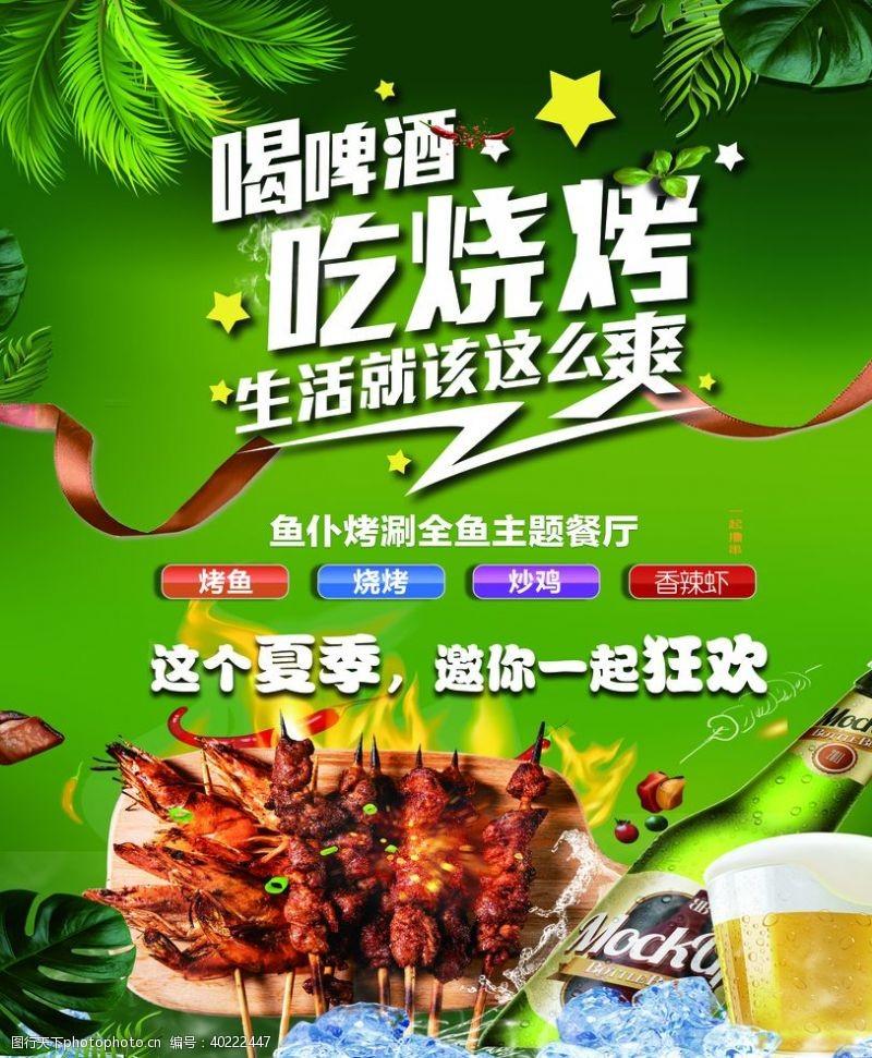韩国烧烤烧烤海报图片