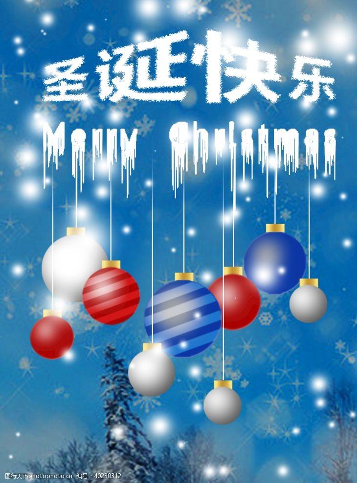 原创海报圣诞节海报图片