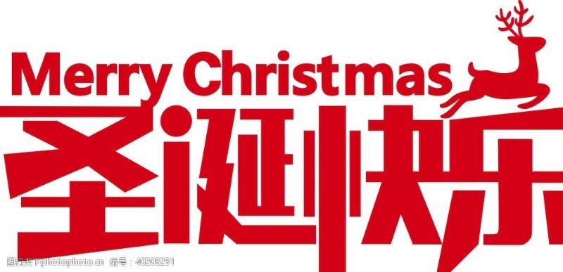 便宜圣诞快乐图片