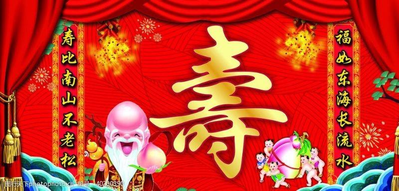仙桃寿宴图图片
