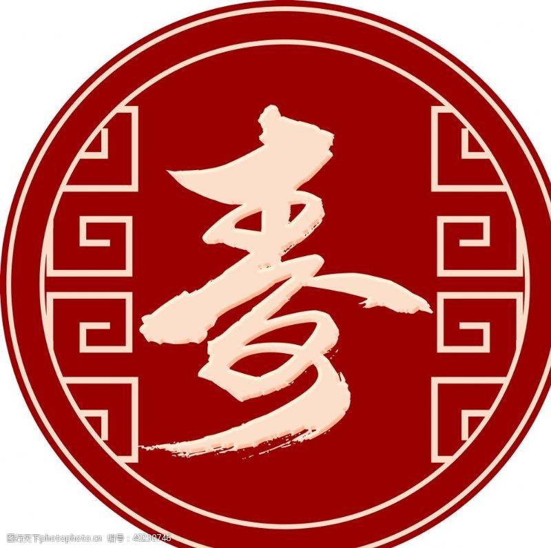 大寿寿字艺术字国风背景图片