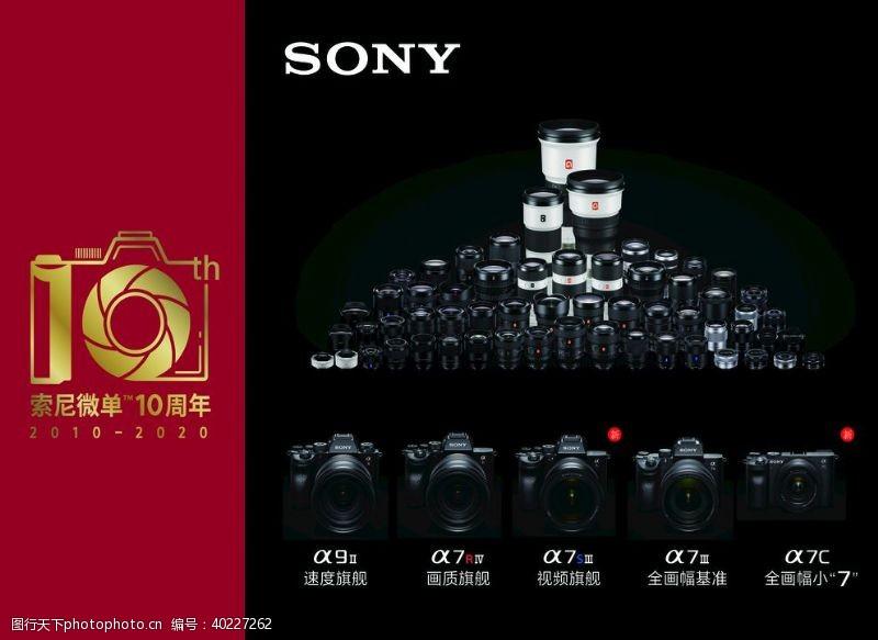 商务场景索尼十周年图片