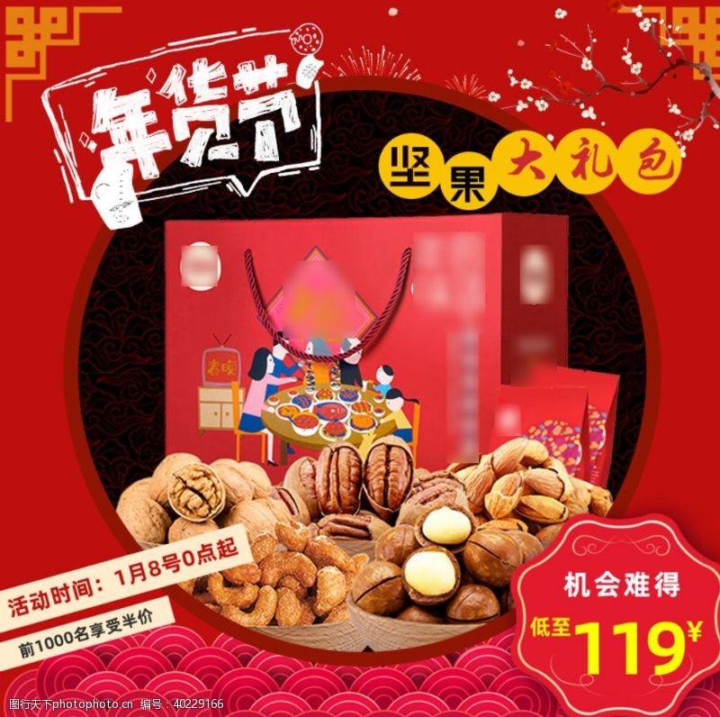 淘宝广告淘宝食品主图图片