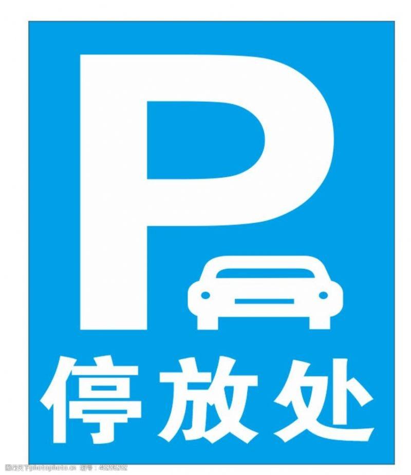 停车场停车牌图片