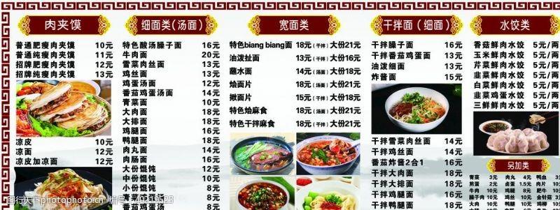 小吃店价目表图片