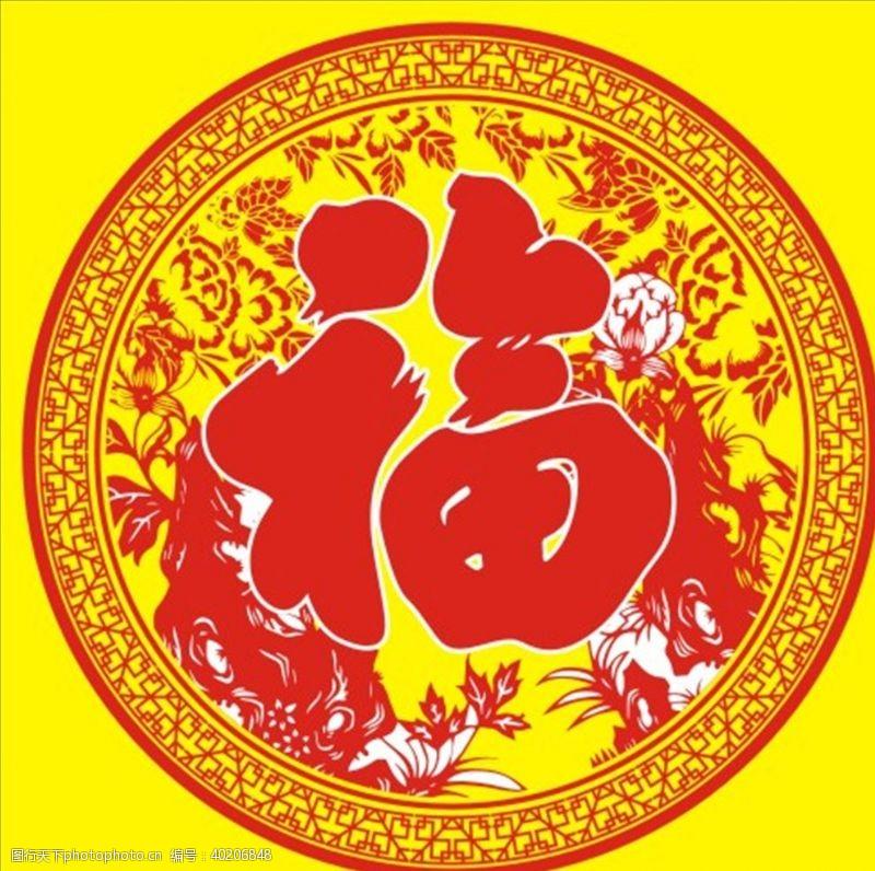 剪纸艺术新春迎福图片